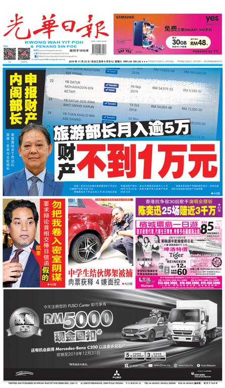 光華日報(晚報)2019年11月23日