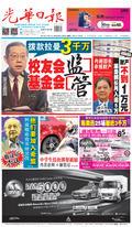 光華日報2019年11月23日