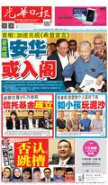 光華日報2019年11月24日