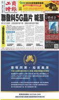 工商時報 2019年11月25日