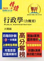 行政學(含概要)-T5A10