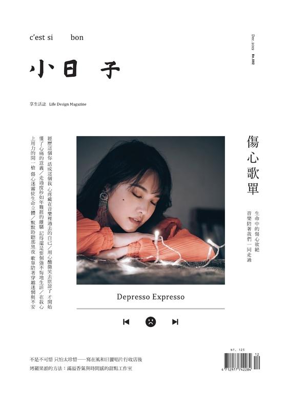 小日子享生活誌 NO.92