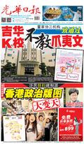 光華日報2019年11月26日