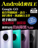 Android 密技王#50【Google GO 互聯網搜尋方式】