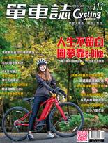 Cycling Update單車誌 2019年11月_No.111