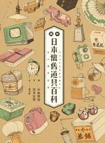 圖解日本懷舊道具百科(試閱本)
