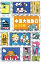 2020中國大陸旅行實用手冊