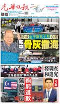 光華日報2019年11月27日