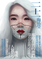 二十一【電子書獨家‧陶晶瑩親聲朗讀】