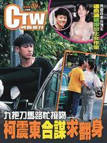 時報周刊  2019/11/27  第2180期