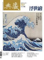 典藏古美術327期 / 2019年12月號