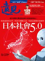 遠見雜誌 第402期/2019年12月號