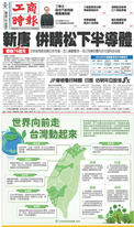 工商時報 2019年11月29日