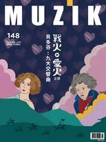 MUZIK古典樂刊 NO.148