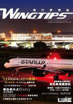 WINGTIPS 飛行夢想誌 NO.022