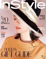 InStyle時尚泉12月號43期
