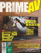 PRIME AV新視聽電子雜誌 第296期 12月號