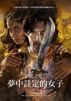 白虎之咒5(最終回):夢中註定的女子