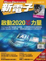 新電子  Micro-Electronics 12月號/2019 第405期