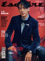 Esquire君子雜誌第172期12月號/2019