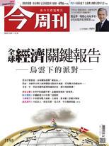 【今周刊】NO1198 全球經濟關鍵報告