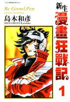 新生漫畫狂戰記(01)
