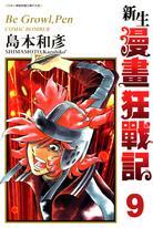 新生漫畫狂戰記(09)