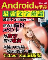 Android 玩樂誌 Vol.148【最強文字辨識軟件】