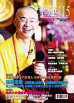 Lucky幸運雜誌 12月號/2019 第115期