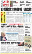 工商時報 2019年12月07日