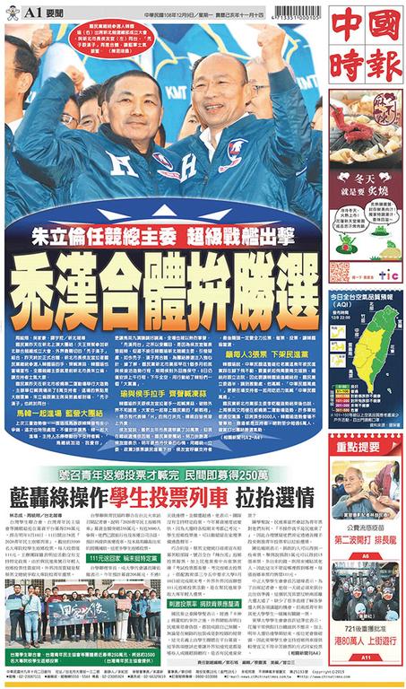 中國時報 2019年12月09日