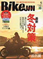 BikeJIN/培倶人 2020年1月號 Vol.203 【日文版】