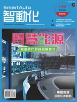 智動化SmartAuto2019/12/第54期