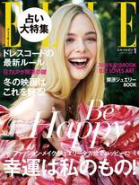 ELLE 2020年1月號 【日文版】