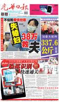 光華日報(晚報)2019年12月11日