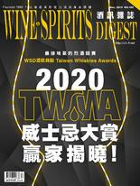 酒訊雜誌12月號/2019第162期 2020 TW.WA 威士忌大賞 贏家揭曉!