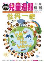 新一代兒童週報(第116期)