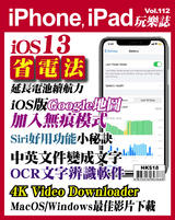 iPhone, iPad玩樂誌 #112【iOS 13省電方法】