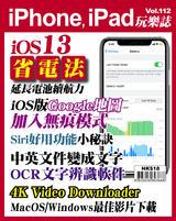 iPhone, iPad玩樂誌 #112【iOS 13省電方法】