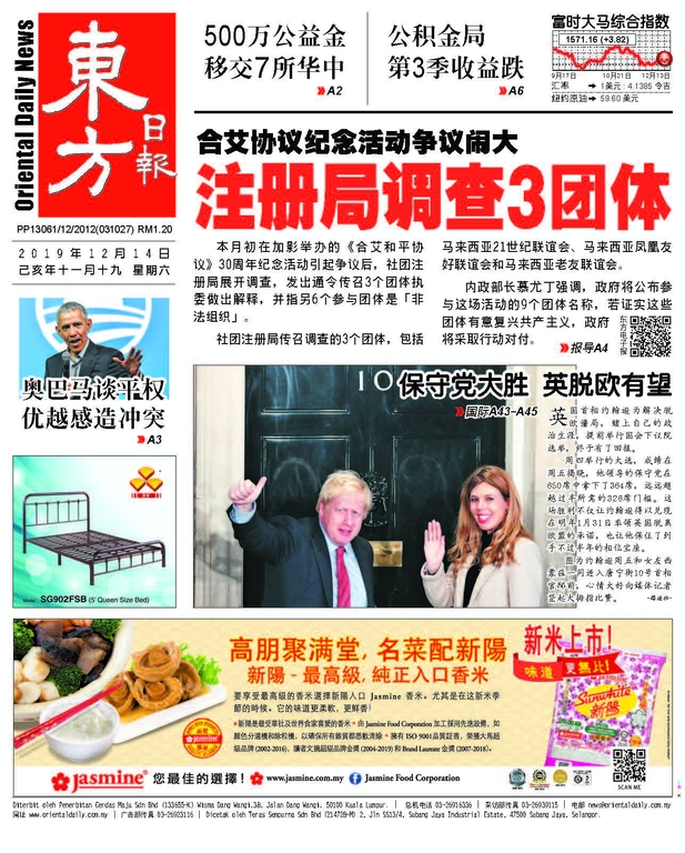 東方日報 2019年12月14日