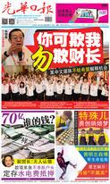 光華日報(晚報)2019年12月16日