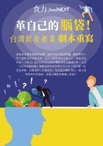 食力專題 Vol.26_革自己的腦袋!台灣飲食產業劇本重寫