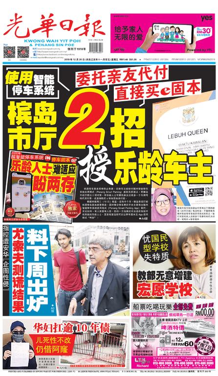 光華日報2019年12月20日