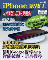 iPhone 密技王 Vol.49【令iPhone的電池更長壽】