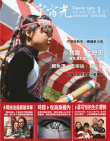 宇宙雜誌2020年一月號(附有聲雜誌.mp3)