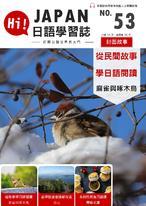 HI!JAPAN日語學習誌_第五十三期_從民間故事學日本閱讀_麻雀與啄木鳥