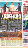 中國時報 2019年12月30日