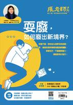 張老師月刊505期