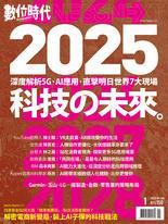 《數位時代2020年1月號 No.308》
