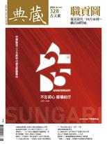 典藏古美術328期 / 2020年1月號